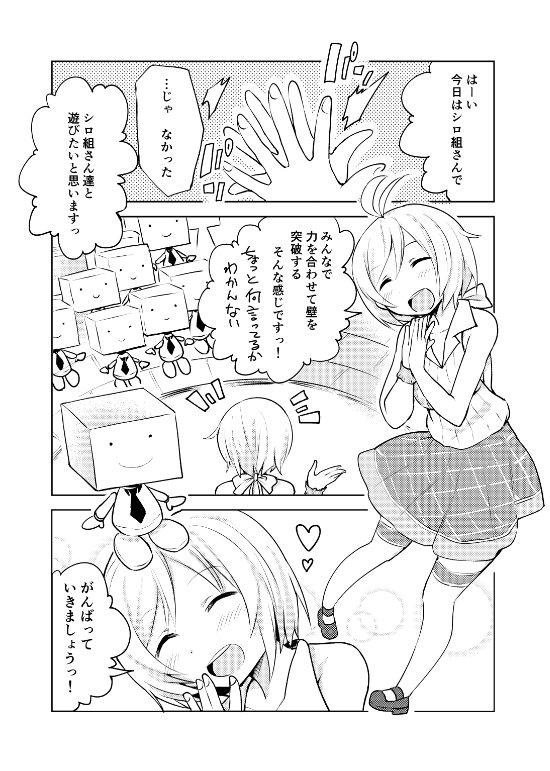 バーチャルYouTuber 電脳少女シロ  ~ぱいーん☆しよう編~ オリジナルクリアしおり付に関する画像16