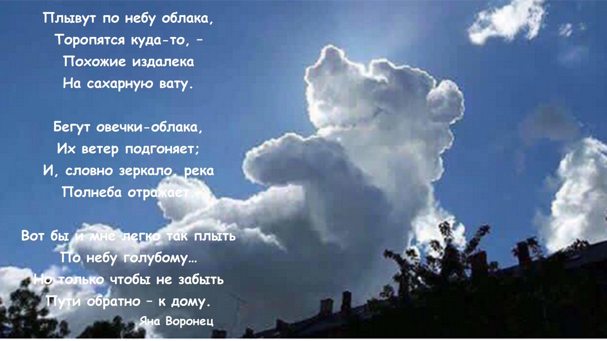 стихи про небо короткие небольшой площадью проекты