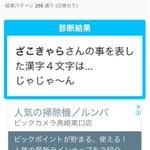 漢字4文字 Twitter Photo