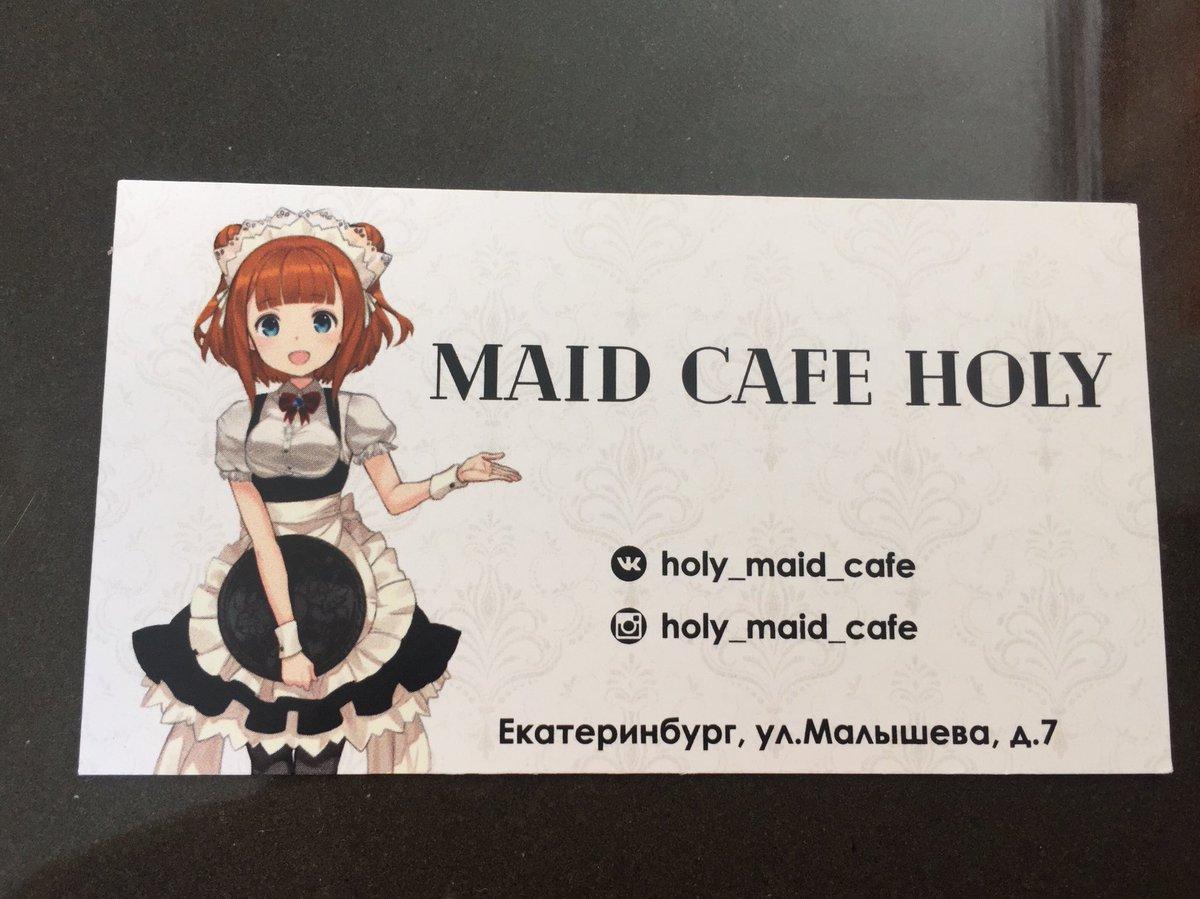 エカテリンブルクにあるロシアで唯一のメイド喫茶では、学生が必死にメニューを日本語に翻訳中。メイド喫茶「Holy」は⚽️スタジアムから徒歩10分。