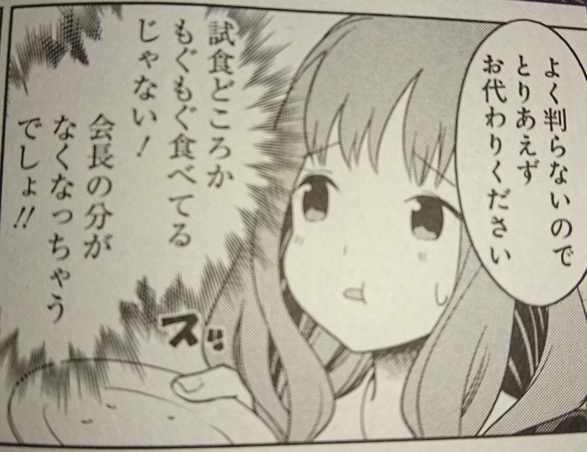 ミコ かわいい 伊井野