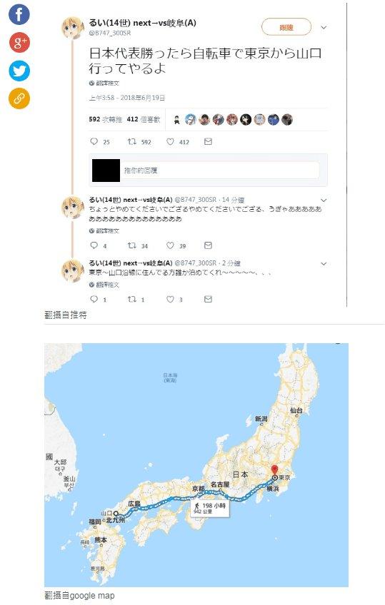 既成事実w日本が勝ったら東京から山口までチャリで行くことを海外でネタにされる