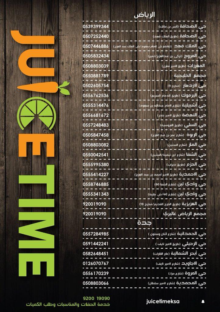 Juice Time وقت العصير On Twitter