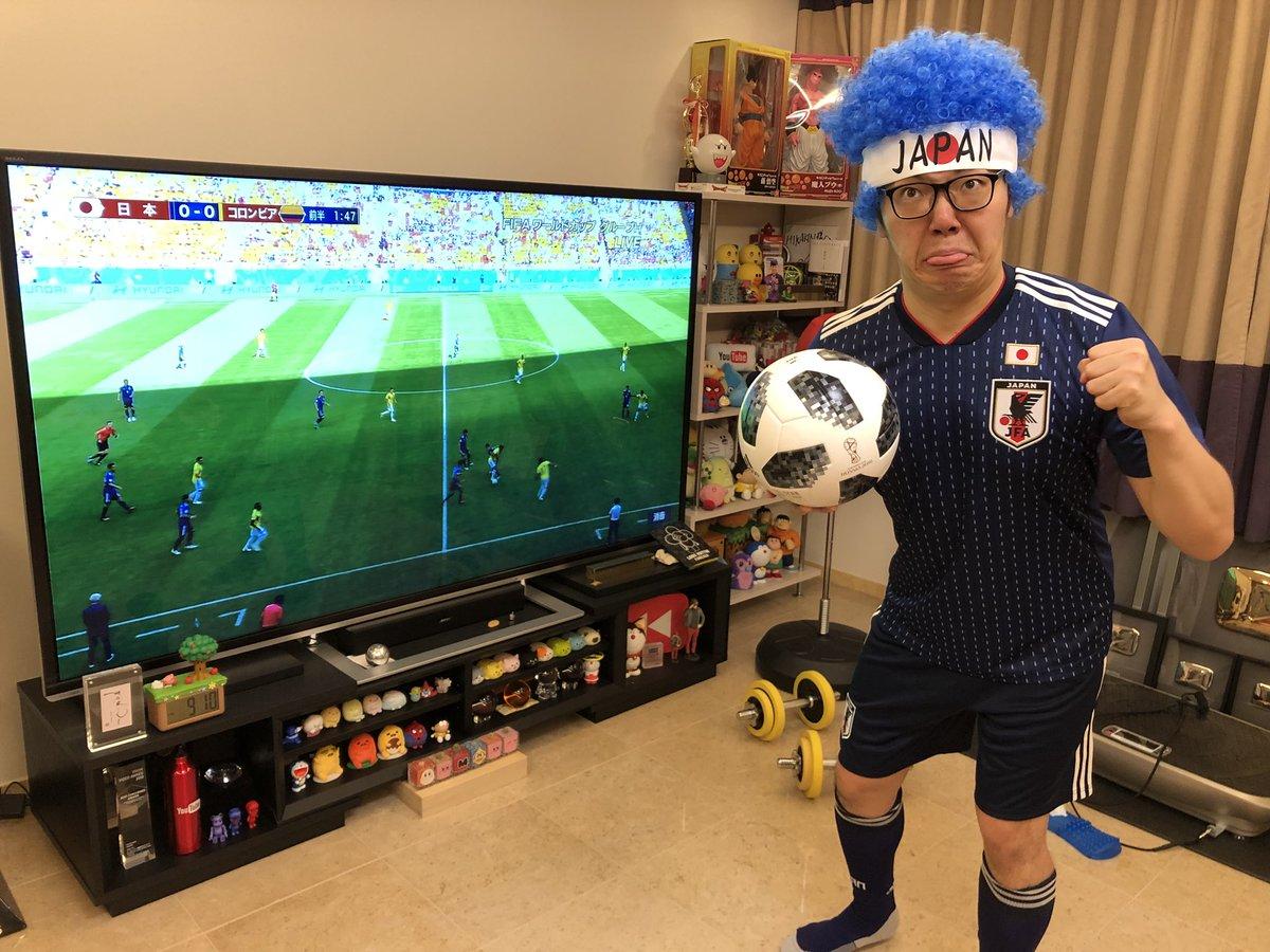 頑張れニッポン!👊  #w杯 #日本 #コロンビア