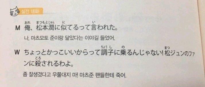 韓国の友達から送られて来た写真なんだけど、韓国の日本語テキストの例文がやばいwwwwww