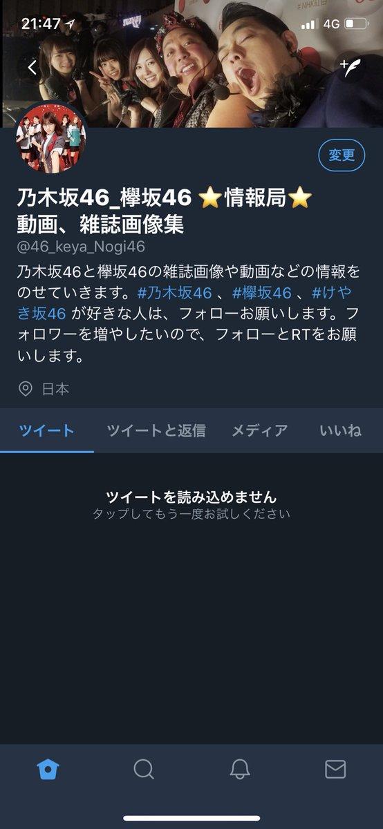 欅坂 情報局