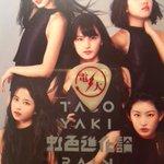 NHKホール Twitter Photo