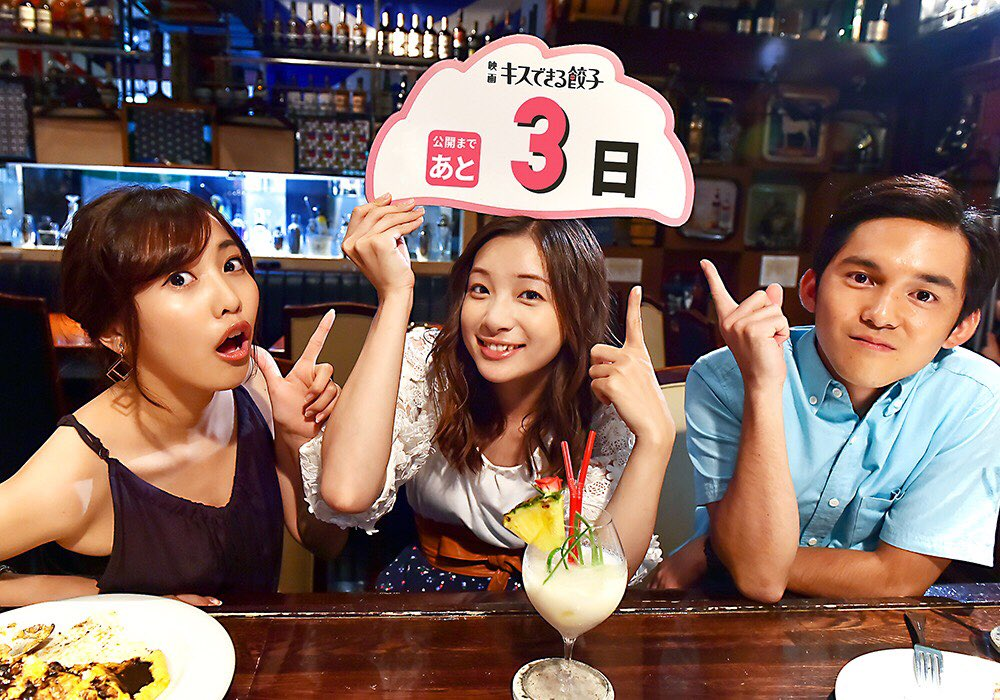 映画「キスできる餃子」公式6/22公開(6/15栃木県先行)'s photo on #WorldCup