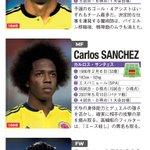 改めて見ると?退場したコロンビアの選手が山田哲人にそっくり!