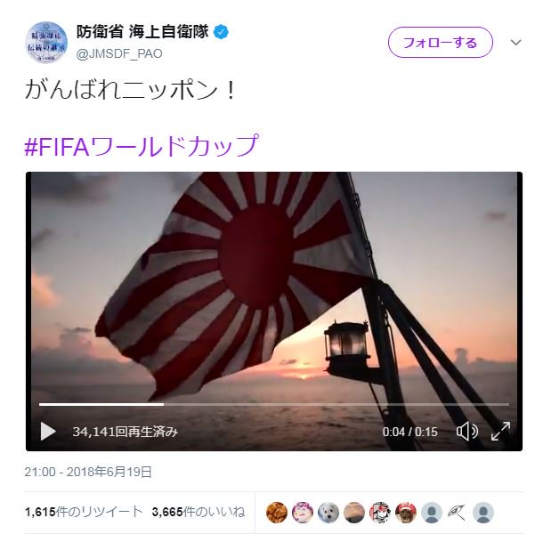 Hate Watch Channel On Twitter The Rising Sun Flag The Symbol Of