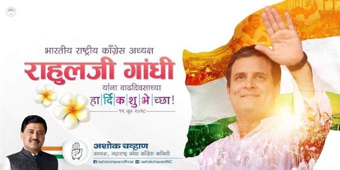 Happy Birthday!!!! Rahul Gandhi....