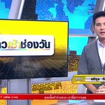 #ข่าวเช้าช่องวัน Twitter Photo