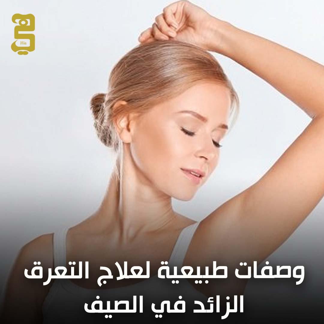 065e81eca مجلة هيVerified account @hiamag · 19 Jun 2018. وصفات طبيعية لعلاج التعرق  الزائد في الصيف ...