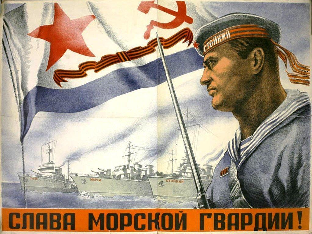 Родителей днем, день военно морского флота советские открытки