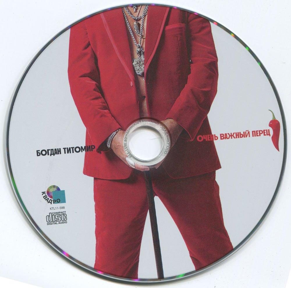 скачать коллекция альбомы богдан титомир mp3