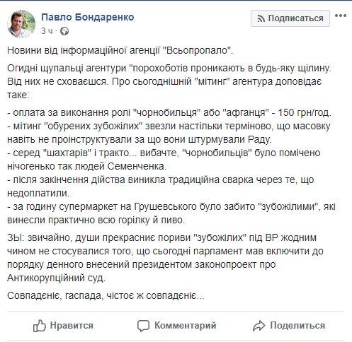 За фактом подій 19 червня біля Верховної Ради розпочато 2 кримінальні провадження, - Нацполіція - Цензор.НЕТ 1580