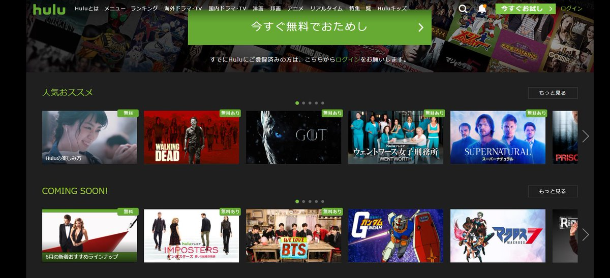 right on the front page of hulu japan  <br>http://pic.twitter.com/0q6LxYtahN
