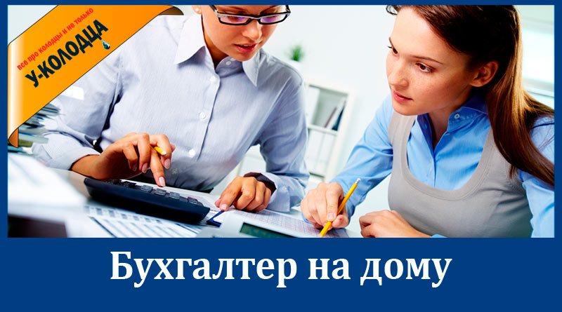 Работа бухгалтером удаленно на дому отзывы требуются услуги бухгалтер красноярск