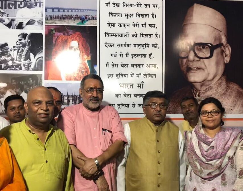 Attended the Shraadh of Late L. P. Shahi an eminent Congress leader, freedom fighter, educationist, former Union Minister who also served as Minister in Bihar. A man dedicated to cause of education and development. He lived a life of great dignity. My homage to him.