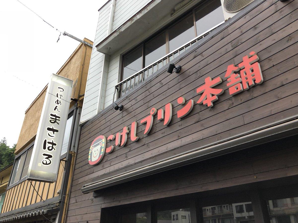 来ちゃった☆ #近いよ福島  #おっさんずラブ !?