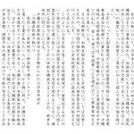 沖縄戦 Twitter Photo
