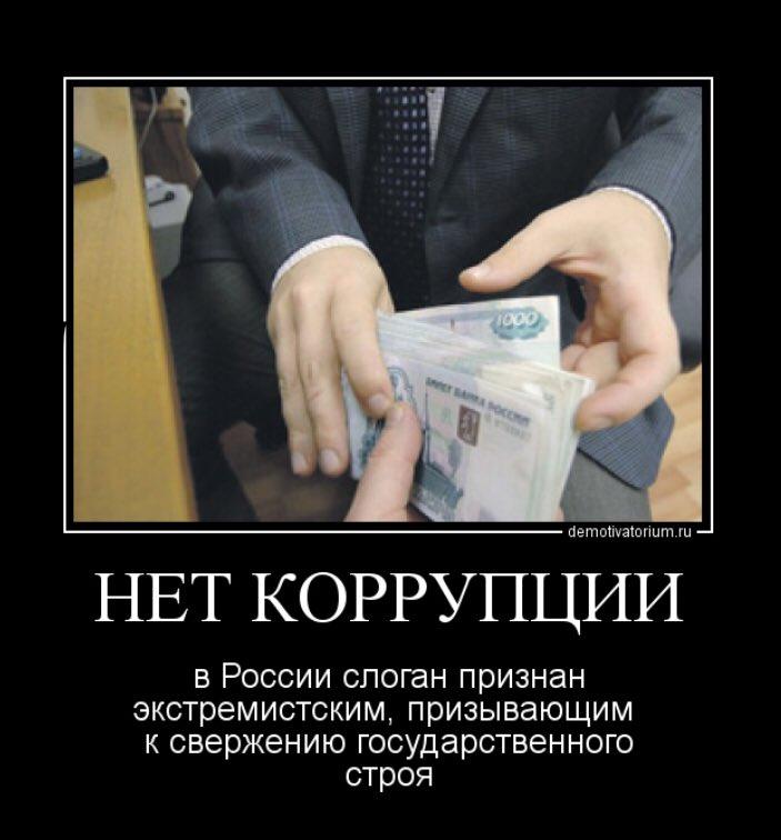 Коррупция приколы картинки