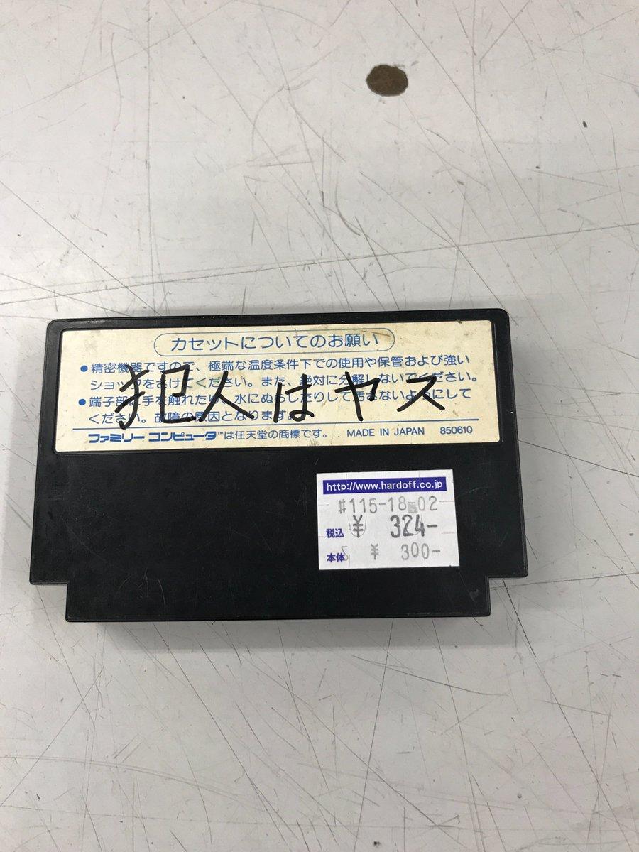 ハードオフ八王子大和田店さんの投稿画像