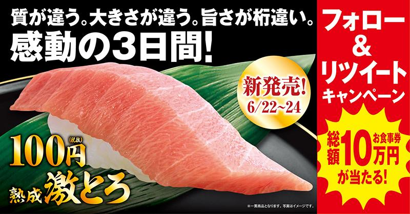 【フォロー&リツイートするだけ!】 激とろ販売記念! くら寿司公式Twitterアカウントをフォロー& このツイートをRTするだけで、総額10万円分のお食事券が当たるチャンス! 6月24日(日)まで!! #くら寿司 #くら激とろ