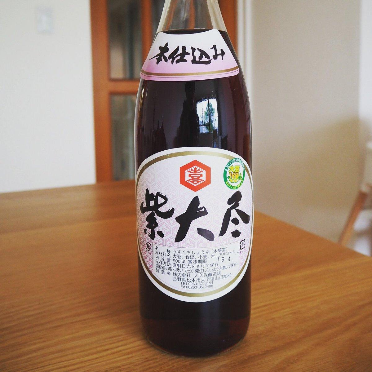 無くてはならない調味料、紫大尽の薄口醤油。  気づけばもうかれこれ10年くらいのお付き合い。  舐めるとそんなにお醤油っぽい味がしないのに、入れると素材の味を引き出してくれる不思議なお醤油です。  https://thepleasureof-kurashi.blogspot.com/2018/06/blog-post_78.html?m=1…   #暮らし #紫大尽 #醤油 #調味料
