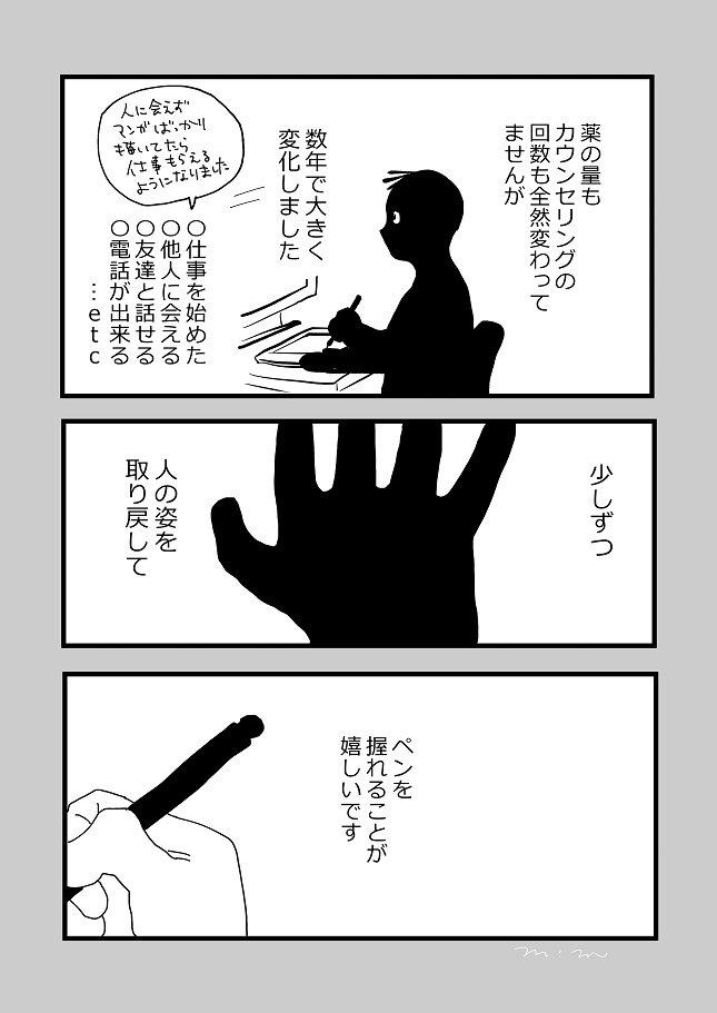 m:m(むむ)単行本発売中さんの投稿画像