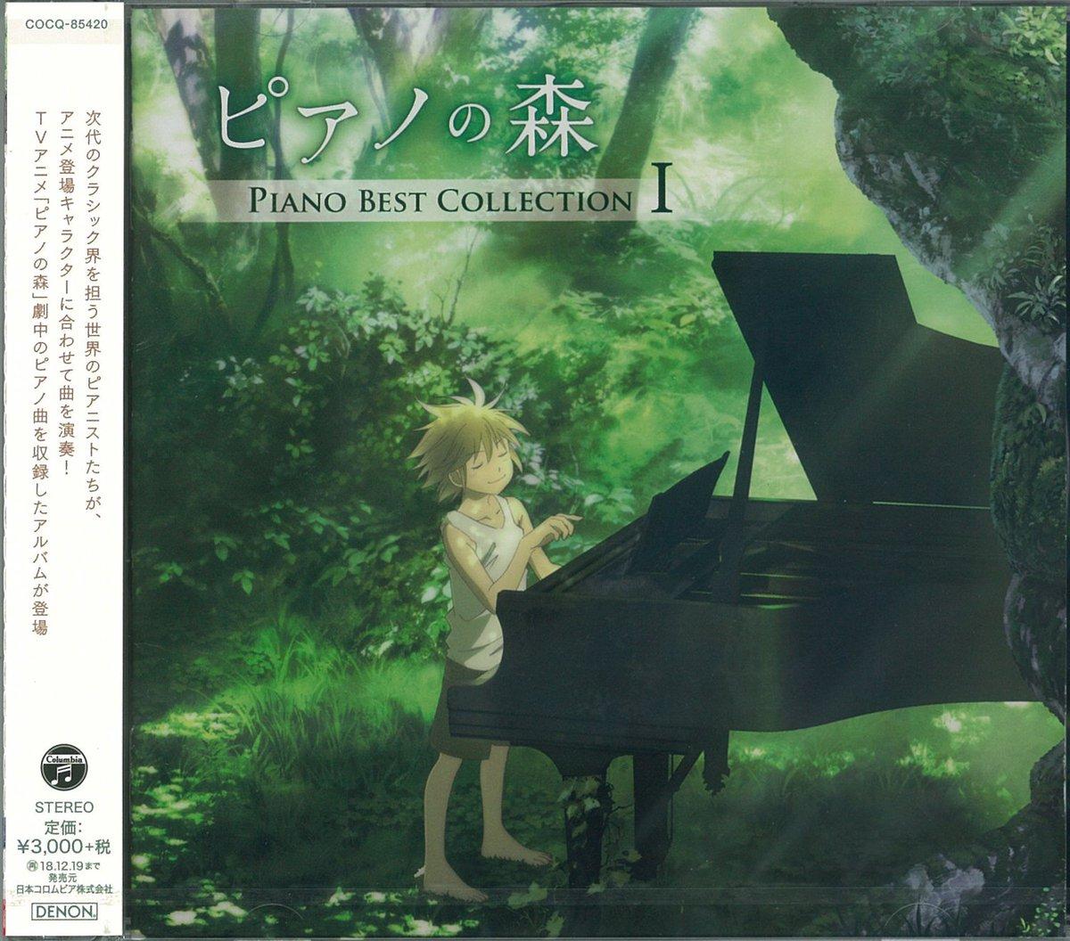 ピアノの森Piano Best Collection Iに関する画像1