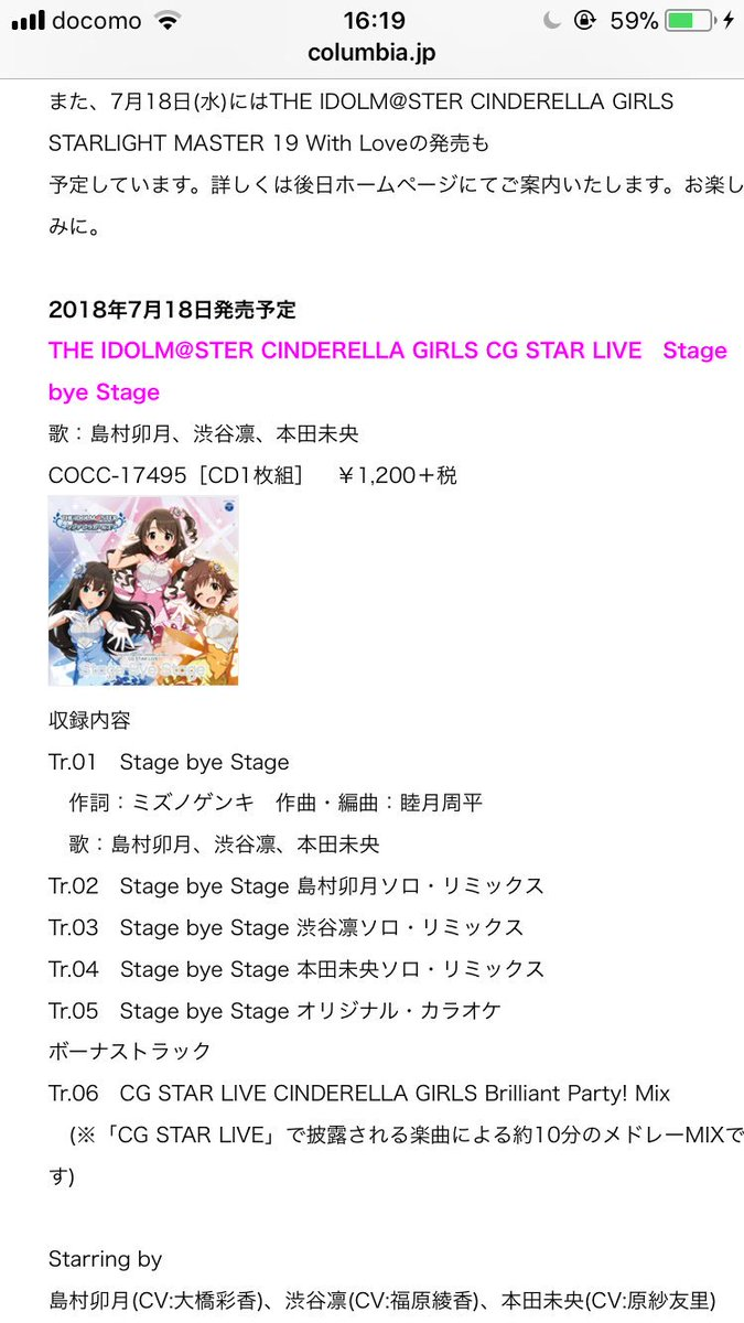 THE IDOLM@STER CINDERELLA GIRLS CG STAR LIVE Stage Bye Stageに関する画像9