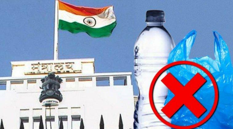 महाराष्ट्र: किन प्लास्टिक वस्तुओं पर लगा है प्रतिबन्ध और कौन-सी वस्तु है बाहर! hindi.thebetterindia.com/?p=5324 @thebetterindia #Maharashtra #PlasticBan
