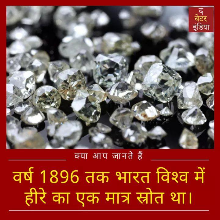 क्या आप जानते हैं? हीरा सर्वप्रथम भारत की खदानों से ही खोदा गया था। तथा वर्ष 1896 तक भारत विश्व में हीरे का एक मात्र स्रोत था। @thebetterindia #India #History