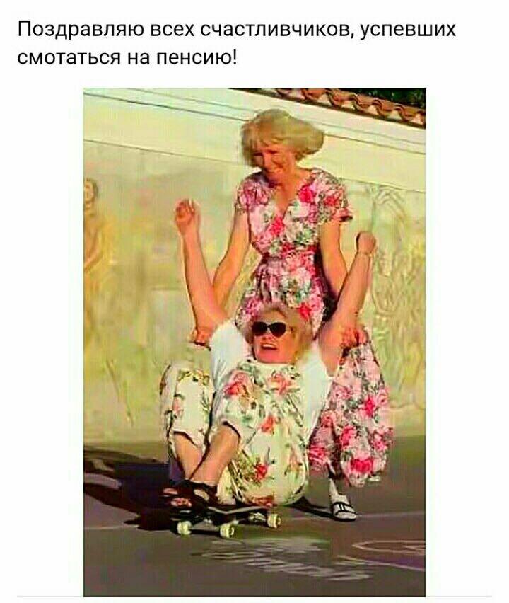 картинки как жить на пенсию рано на панель поздно тогда меняется фон