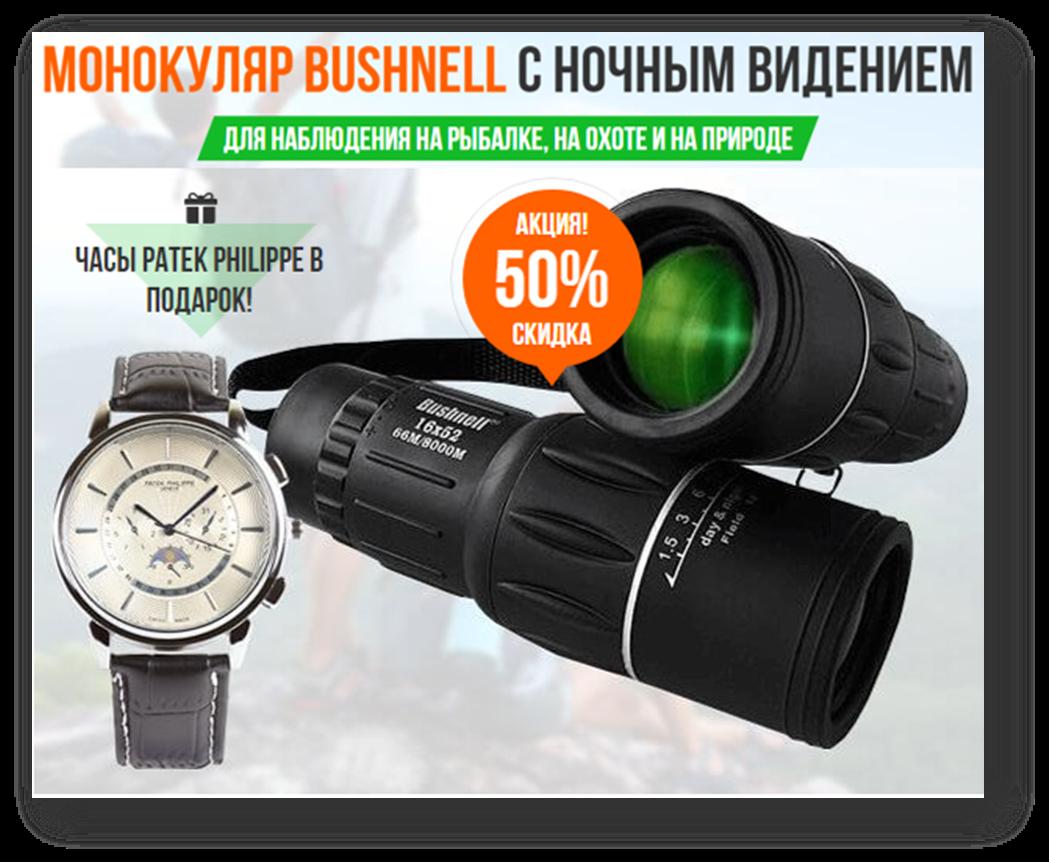Монокуляр Bushnell с функцией тепловизора в Заводоуковске
