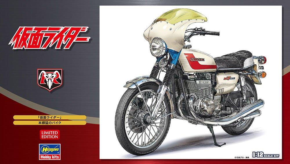ハセガワ 仮面ライダー 本郷猛のバイク スズキ GT380 B プラモデル SP377に関する画像10