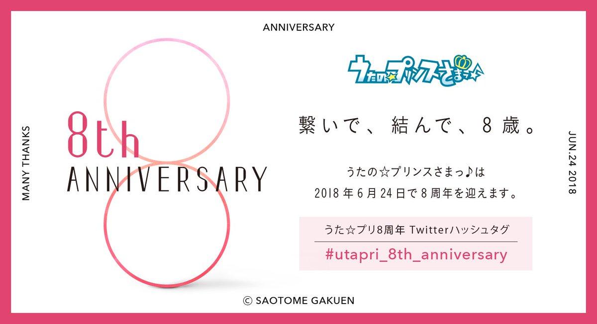 utapri_officialさんの投稿画像