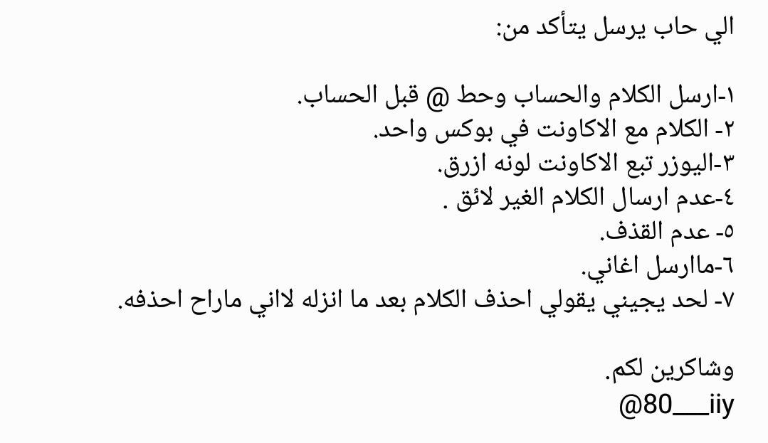 زاجل السعاده 80 Iiy Twitter