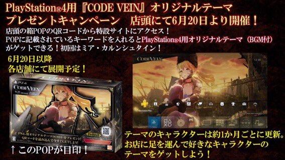 CODE VEINに関する画像10