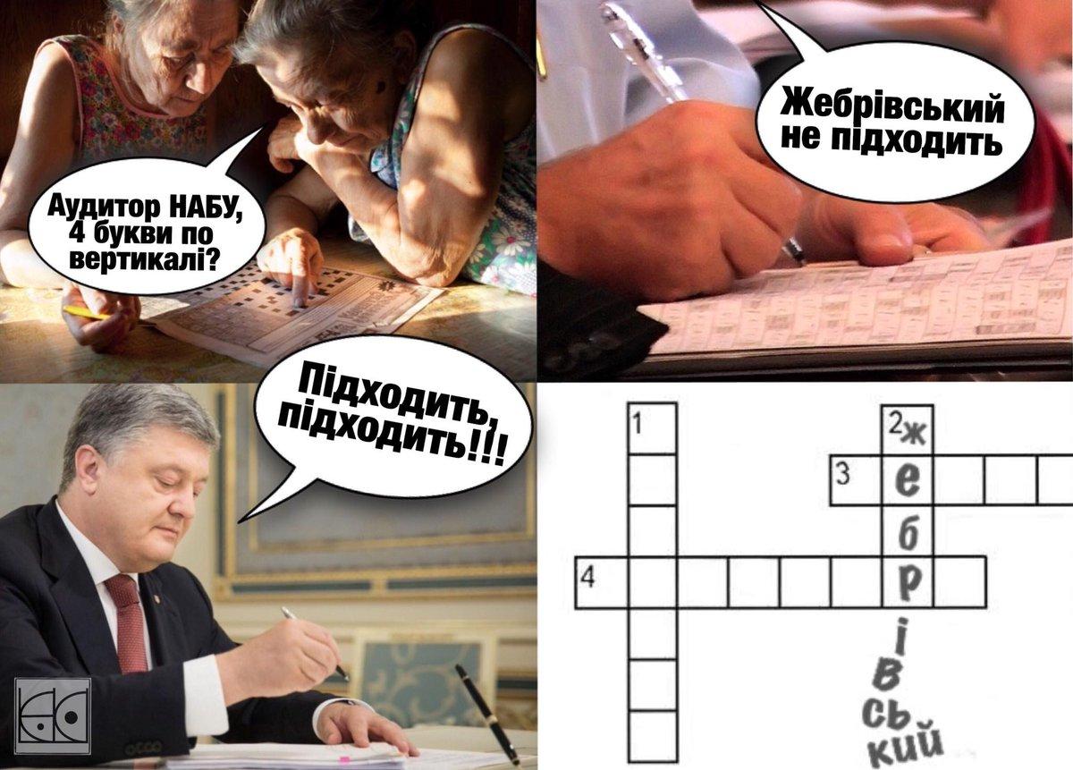 Порошенко увів Жебрівського до складу комісії з аудиту НАБУ - Цензор.НЕТ 763