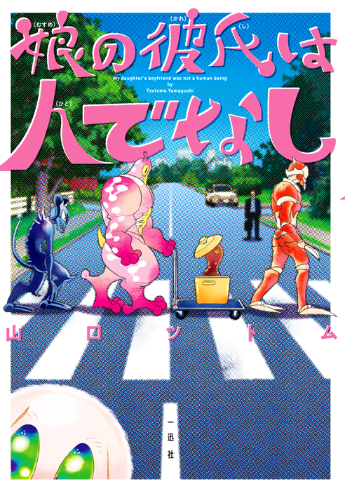 人外×少女しか入ってない短編集【娘の彼氏は人でなし】6月25日発売です。「蟹×少女」「カレー×少女」「モンスター×女勇者」「地底人VS少女の親父」が入ってます。