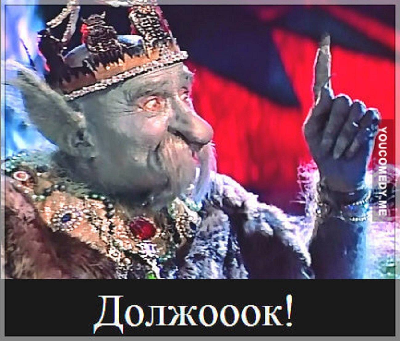 Картинка с надписью должок из сказки, 1971 года поздравление