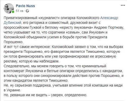 Демократична опозиція має за допомогою прозорої процедури обрати єдиного кандидата в президенти, - відкритий лист представників українського середнього класу - Цензор.НЕТ 6494