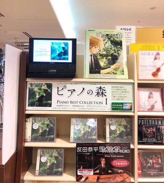 ピアノの森Piano Best Collection Iに関する画像11