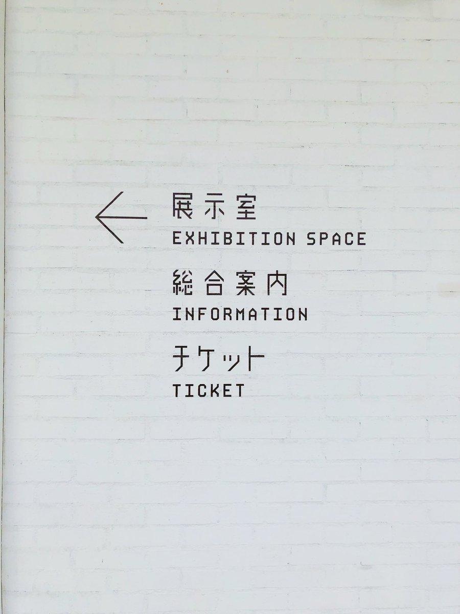 やっぱり青森県立美術館のフォントがすごく好きだ...🍎  水平・垂直・斜め45度同幅の直線だけで構成されたオリジナルフォントらしく、些細な部分まで全部これで統一してある。