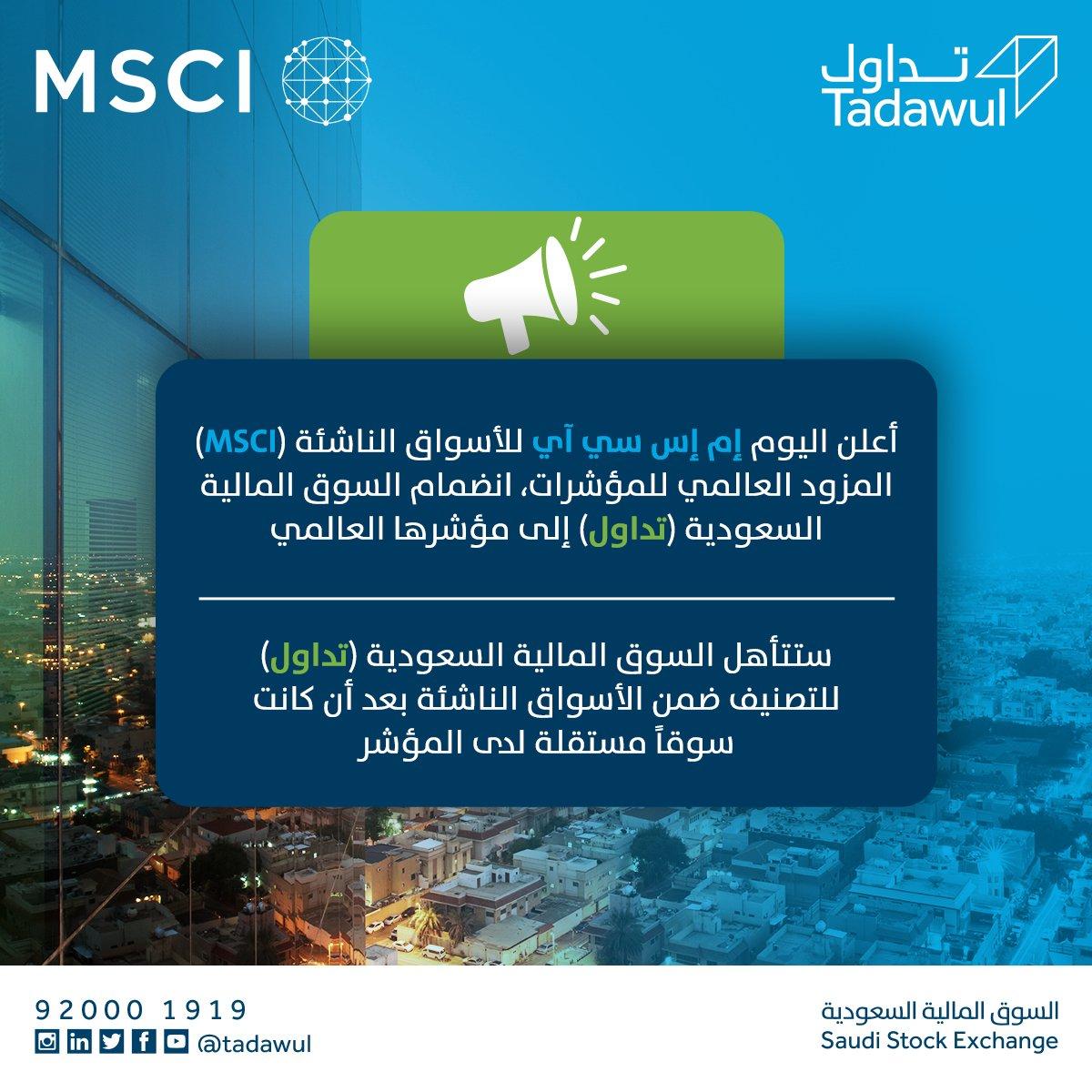 رسمياً، السوق المالية السعودية #تداول تنضم إلى مؤشر إم إس سي آي (MSCI) ضمن تصنيف الأسواق الناشئة. #انضمام_تداول_في_مؤشر_MSCI