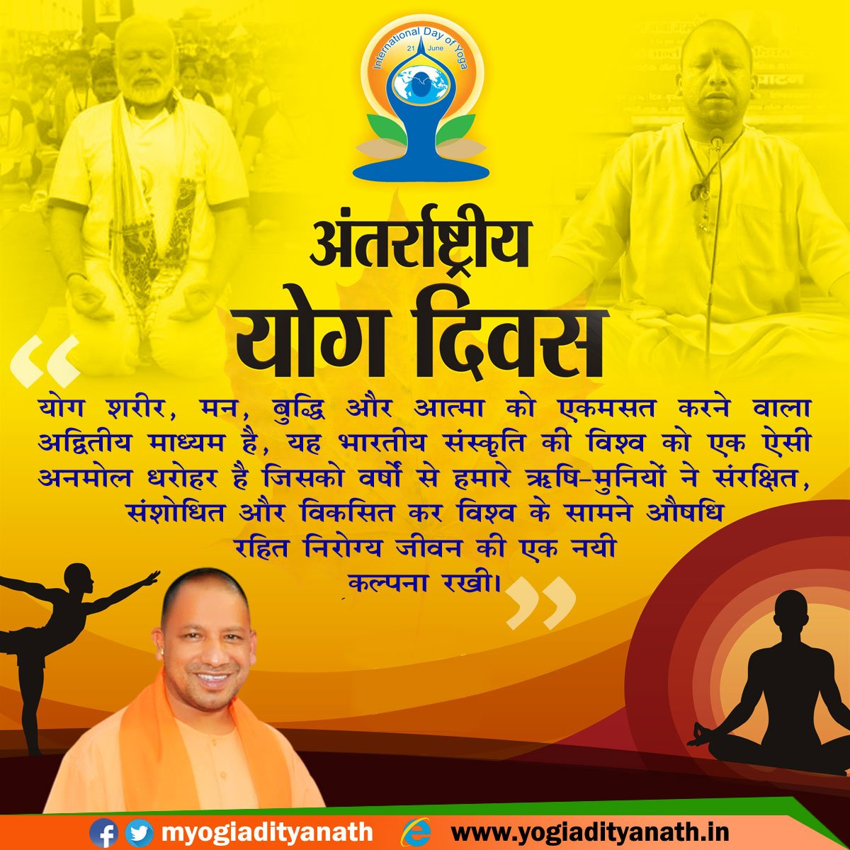 Yogi Adityanath's photo on #InternationalYogaDay2018
