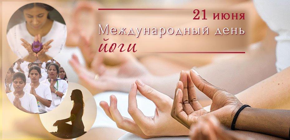 День йоги картинки с поздравлением