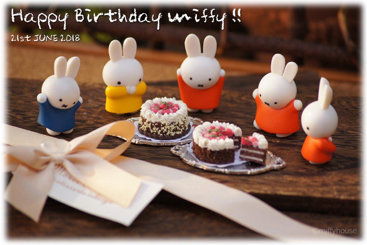 ミッフィーちゃん、お誕生日おめでとう!! miffyhouseより感謝を込めて。